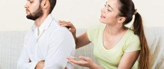 Что делать, если мужчина обиделся