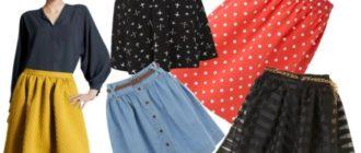 Как выбрать юбку